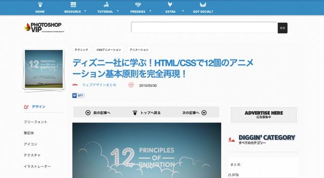 ディズニー社に学ぶ!HTML CSSで12個のアニメーション基本原則を完全再現!   Photoshop VIP