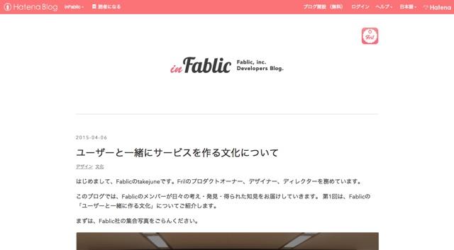 ユーザーと一緒にサービスを作る文化について   inFablic