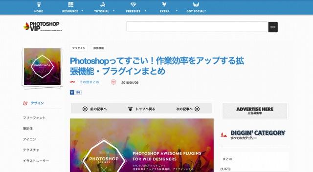 Photoshopってすごい!作業効率をアップする拡張機能・プラグインまとめ   Photoshop VIP