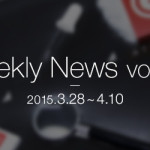 Webデザイン関連の話題まとめ!Weekly News vol.35(3/28〜4/10)