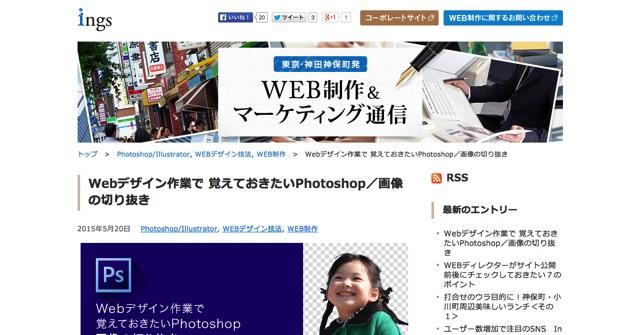 Webデザイン作業で 覚えておきたいPhotoshop/画像の切り抜き|【ings】東京・神田神保町発 WEB制作&マーケティング通信