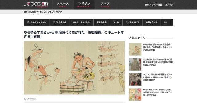 ゆるゆるすぎるwww 明治時代に描かれた「地獄絵巻」のキュートすぎる世界観 – Japaaan 日本の文化と今をつなぐ