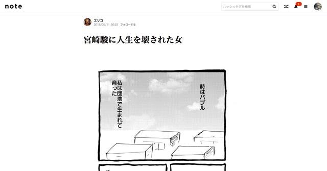 宮崎駿に人生を壊された女|エリコ|note