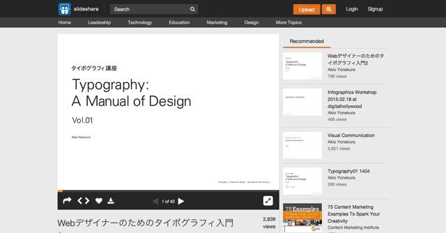 Webデザイナーのためのタイポグラフィ入門1
