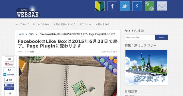 FacebookのLike Boxは2015年6月23日で終了。Page Pluginに変わります