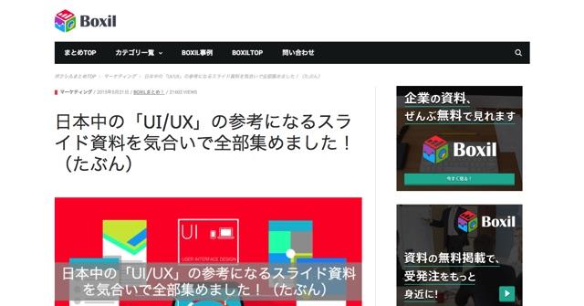 日本中の「UI UX」の参考になるスライド資料を気合いで全部集めました!(たぶん)   BtoBサービスキューレーション Boxil(ボクシル)まとめ!