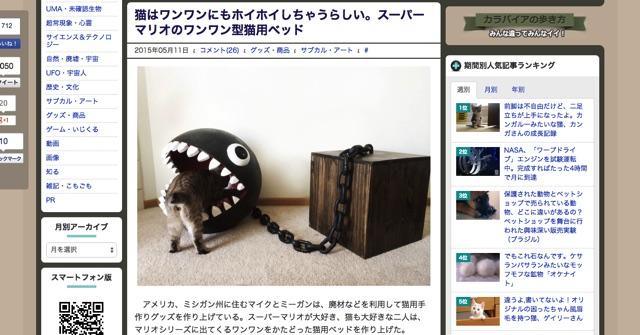猫はワンワンにもホイホイしちゃうらしい。スーパーマリオのワンワン型猫用ベッド   カラパイア