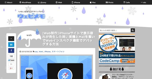 Web制作 iPhoneサイトで表示崩れが発生した時、実機とMacを繋いでWebインスペクタ機能でデバッグする方法|ウェビメモ
