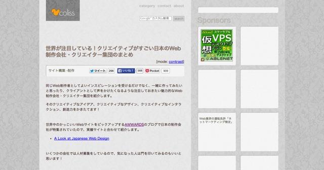 世界が注目している!クリエイティブがすごい日本のWeb制作会社・クリエイター集団のまとめ   コリス