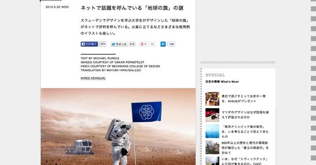 ネットで話題を呼んでいる「地球の旗」の謎 « WIRED.jp