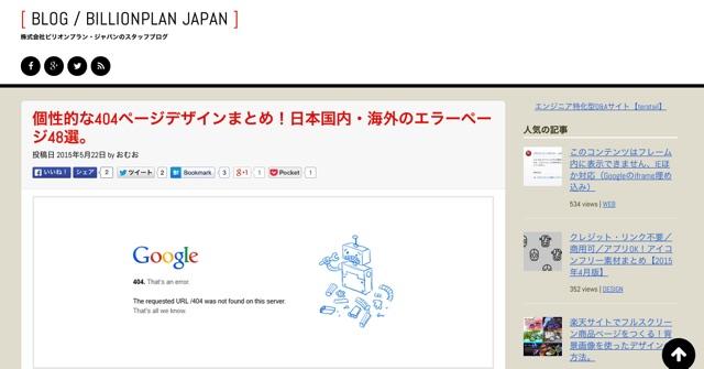 個性的な404ページデザインまとめ!日本国内・海外のエラーページ48選。   BLOG   BILLIONPLAN JAPAN