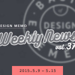 Webデザイン関連の話題まとめ!Weekly News vol.37(5/9〜5/15)