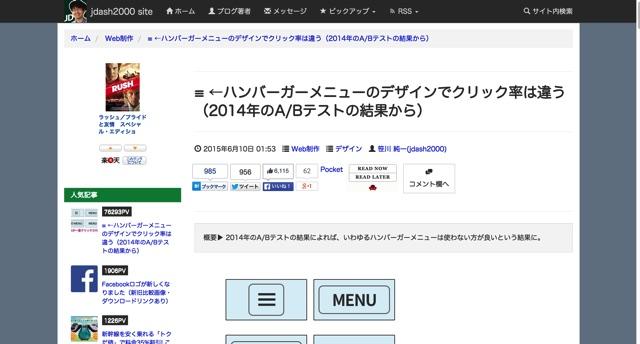 ≡ ←ハンバーガーメニューのデザインでクリック率は違う(2014年のA Bテストの結果から)