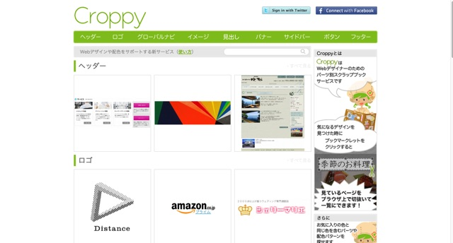 Webデザインや配色をサポートする新サービス   Croppy(クロッピィ)