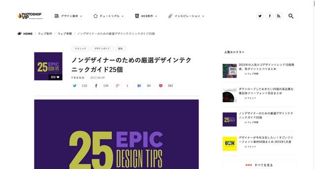 ノンデザイナーのための厳選デザインテクニックガイド25個   PhotoshopVIP