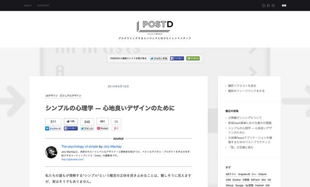 シンプルの心理学 ― 心地良いデザインのために   デザイン   POSTD