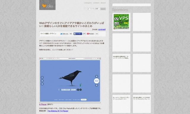 Webデザインのすごいアイデアや細かいこだわりがいっぱい!素晴らしいUXを堪能できるサイトのまとめ   コリス