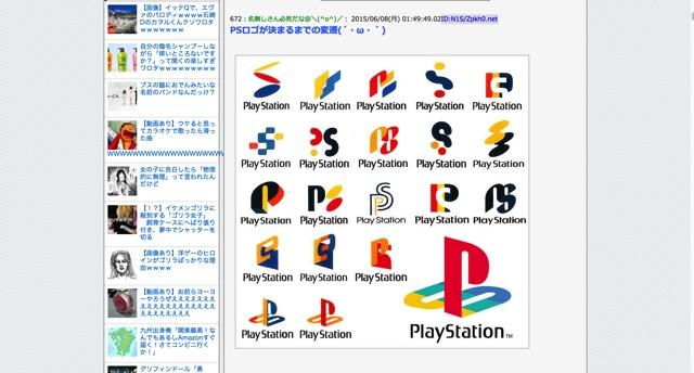 【画像】プレイステーションのロゴが決定するまでの変遷が面白いwwww:キニ速