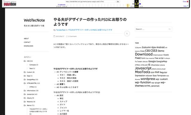 やる夫がデザイナーの作ったPSDにお怒りのようです   WebTecNote