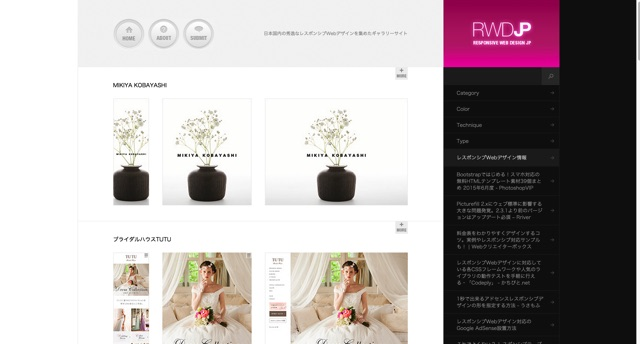 Responsive Web Design JP   日本国内の秀逸なレスポンシブWebデザインを集めたギャラリーサイト