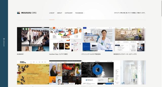 縦長のwebデザインギャラリー・サイトリンク集 MUUUUU.ORG