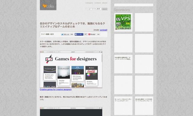 自分のデザインのスキルがチェックでき、勉強にもなるクリエイティブなゲームのまとめ   コリス