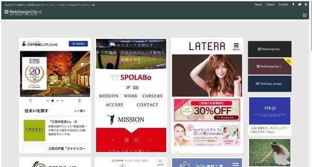 Web Design Clip  S    スマートフォン・レスポンシブWebデザインクリップ