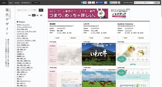 Webデザインリンク集 中面 下層ページも見られる現代デザイン