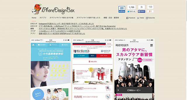 優れたiPhoneサイトデザイン集---iPhoneデザインボックス