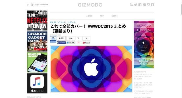 これで全部カバー!  WWDC2015 まとめ(更新あり)   ギズモード・ジャパン
