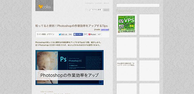 知ってると便利!Photoshopの作業効率をアップするTips_コリス