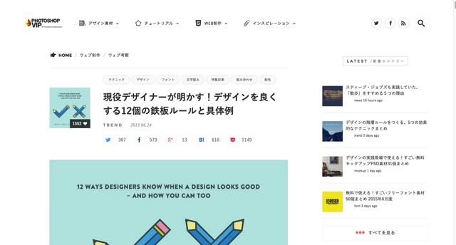 現役デザイナーが明かす!デザインを良くする12個の鉄板ルールと具体例   PhotoshopVIP