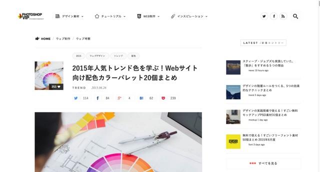 2015年人気トレンド色を学ぶ!Webサイト向け配色カラーパレット20個まとめ   PhotoshopVIP