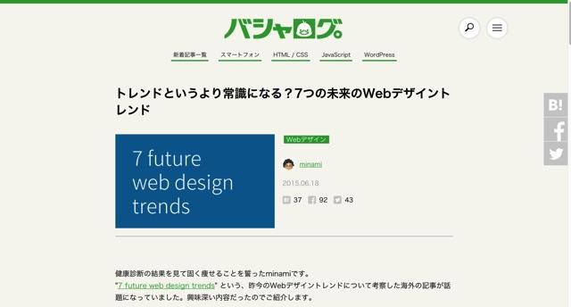 トレンドというより常識になる?7つの未来のWebデザイントレンド   バシャログ。