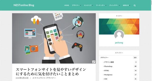 スマートフォンサイトを見やすいデザインにするために気を付けたいことまとめ   NESTonline Blog