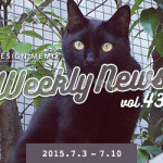 Webデザイン関連の話題まとめ!Weekly News vol.43(7/4〜7/10)