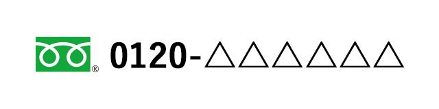 150830_フリーダイヤル_ロゴ
