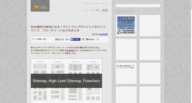 Web制作の参考になる!サイトマップやハイレベルサイトマップ、フローチャートなどのまとめ   コリス