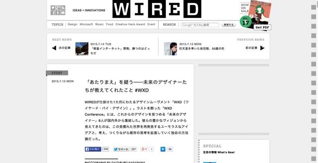 「あたりまえ」を疑う──未来のデザイナーたちが教えてくれたこと  WXD « WIRED.jp