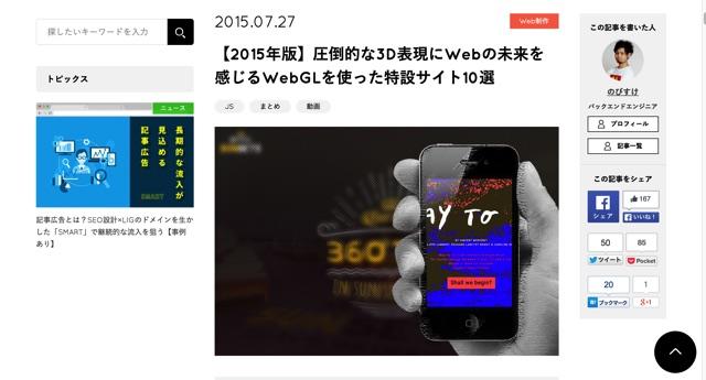 【2015年版】圧倒的な3D表現にWebの未来を感じるWebGLを使った特設サイト10選   株式会社LIG