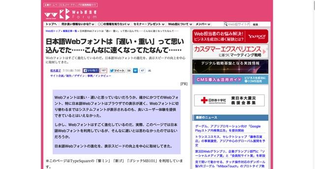 日本語Webフォントは「遅い・重い」って思い込んでた……こんなに速くなってたなんて……   Web担当者Forum