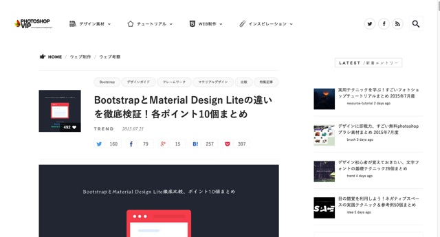 BootstrapとMaterial Design Liteの違いを徹底検証!各ポイント10個まとめ   PhotoshopVIP