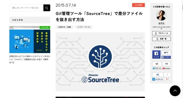 Git管理ツール「SourceTree」で差分ファイルを抜き出す方法   株式会社LIG