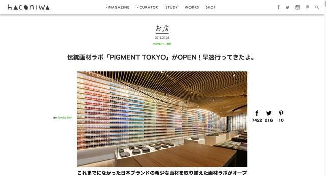 伝統画材ラボ「PIGMENT TOKYO」がOPEN!早速行ってきたよ。 | 箱庭 haconiwa|女子クリエーターのためのライフスタイル作りマガジン
