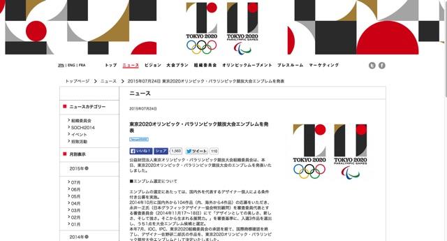 東京2020オリンピック・パラリンピック競技大会エンブレムを発表   TOKYO 2020