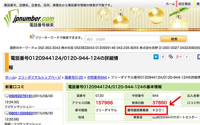150830_電話番号検索