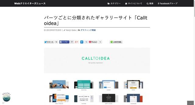 パーツごとに分類されたギャラリーサイト「Calltoidea」   Webクリエイターズニュース