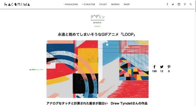 永遠と眺めてしまいそうなGIFアニメ「LOOP」 | 箱庭 haconiwa|女子クリエーターのためのライフスタイル作りマガジン