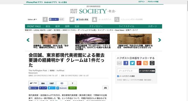 会田誠、東京都現代美術館による撤去要請の経緯明かす クレームは1件だった