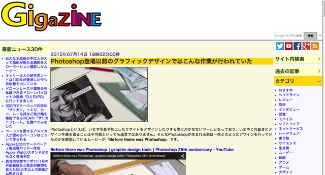 Photoshop登場以前のグラフィックデザインではこんな作業が行われていた   GIGAZINE